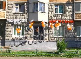 Клиника в Люберцах